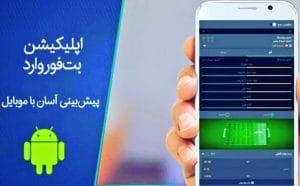 کازینو آنلاین فارسی بت فوروارد