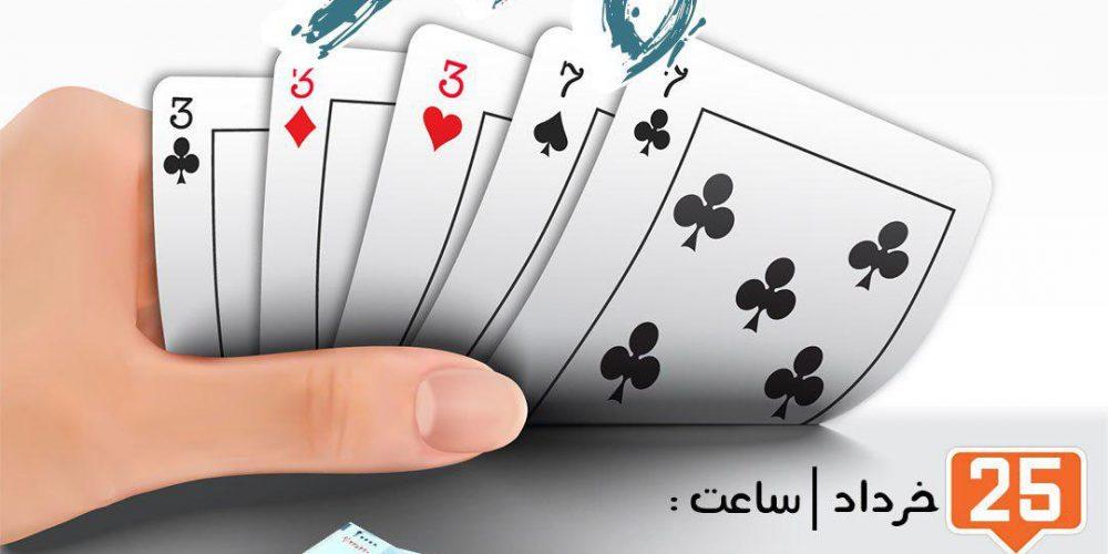 کازینو آنلاین ایرانی