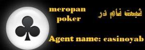 سایت پوکر آنلاین با پول واقعی meropan poker