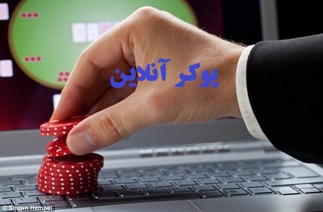 بهترین سایت پوکر آنلاین ایرانی