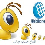 webmoney 150x150 آموزش افتتاح حساب وب مانی پرسنال پاسپورت