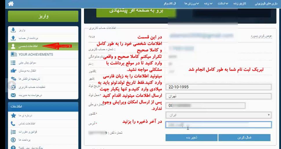 11l آموزش ثبت نام سایت شرط بندی 1xbet فارسی