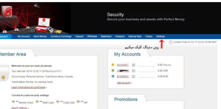 perfect money 16 آموزش افتتاح حساب پرفکت مانی و وریفای کردن آن
