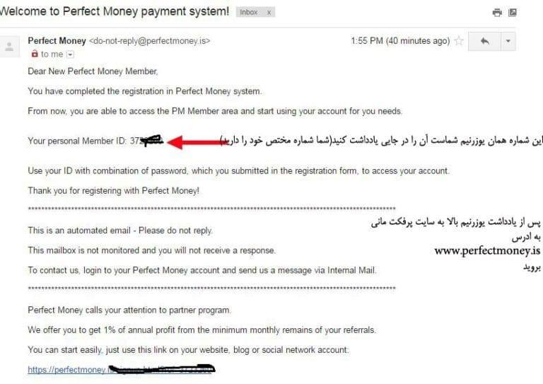 perfect money 3 آموزش افتتاح حساب پرفکت مانی و وریفای کردن آن