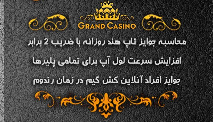 پوکر ایرانی grand casino
