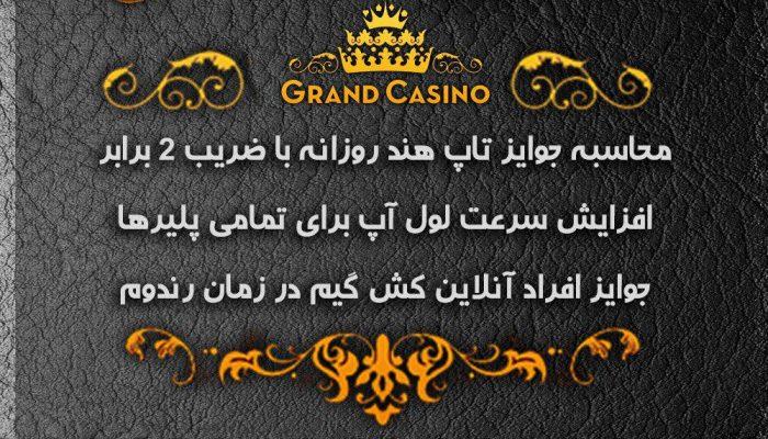 photo 2017 11 24 10 22 57 700x400 سایت پوکر آنلاین با پول واقعی ایرانی Grand