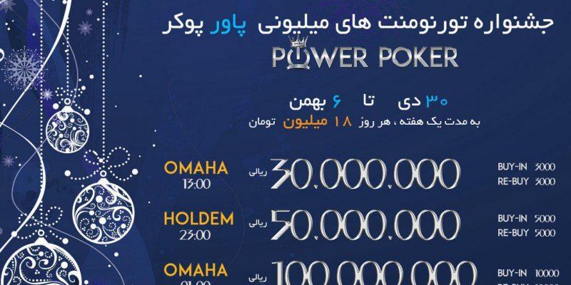 photo 2018 01 14 05 05 01 1 800x400 سایت بازی پوکر آنلاین ایرانی پولی power