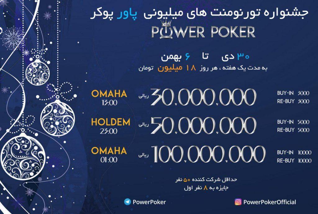 photo 2018 01 14 05 05 01 1024x689 سایت بازی پوکر آنلاین ایرانی پولی power