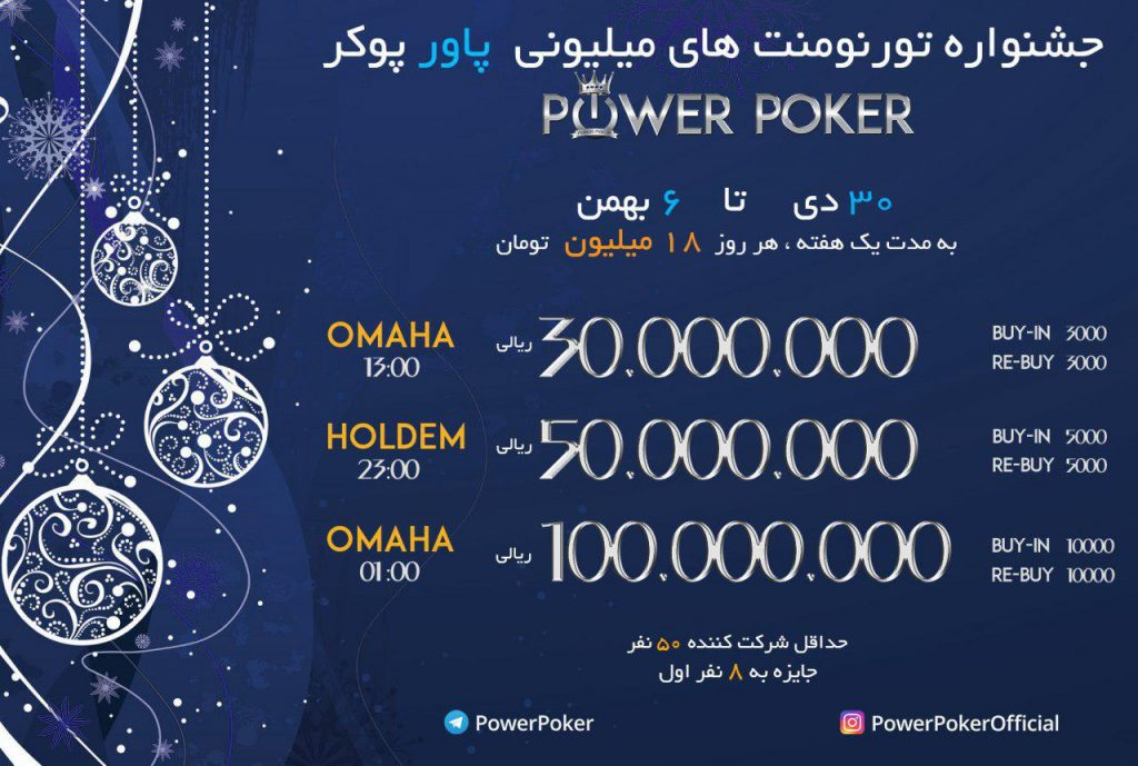 پوکر آنلاین ایرانی پولی power poker