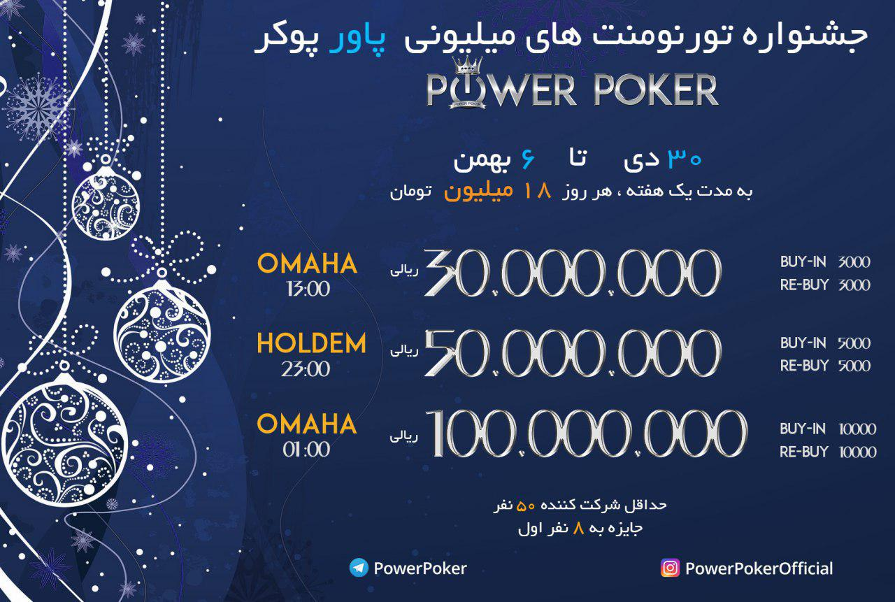 سایت بازی پوکر آنلاین ایرانی پولی power