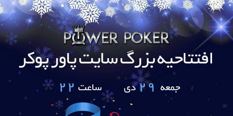 photo 2018 01 20 00 13 24 800x400 سایت بازی پوکر آنلاین ایرانی پولی power