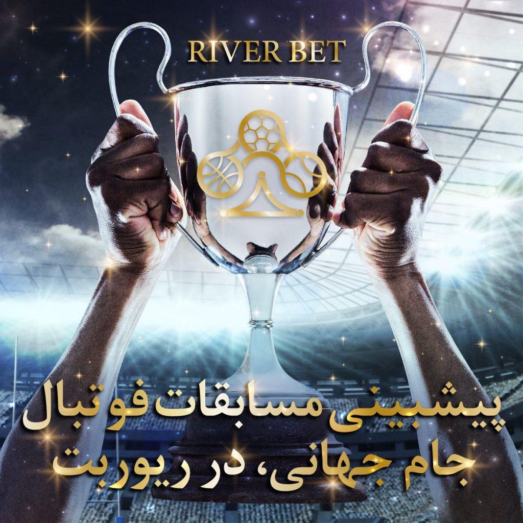 سایت پیش بینی فوتبال ایرانی river bet