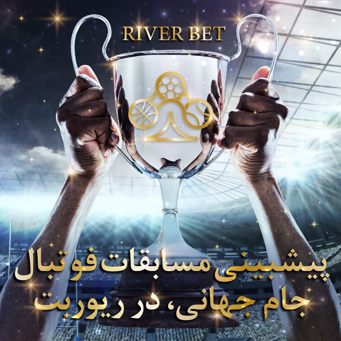 سایت پیش بینی فوتبال ایرانی riverbet