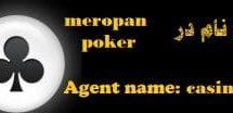 ثبت نام در سایت پوکر آنلاین meropan poker