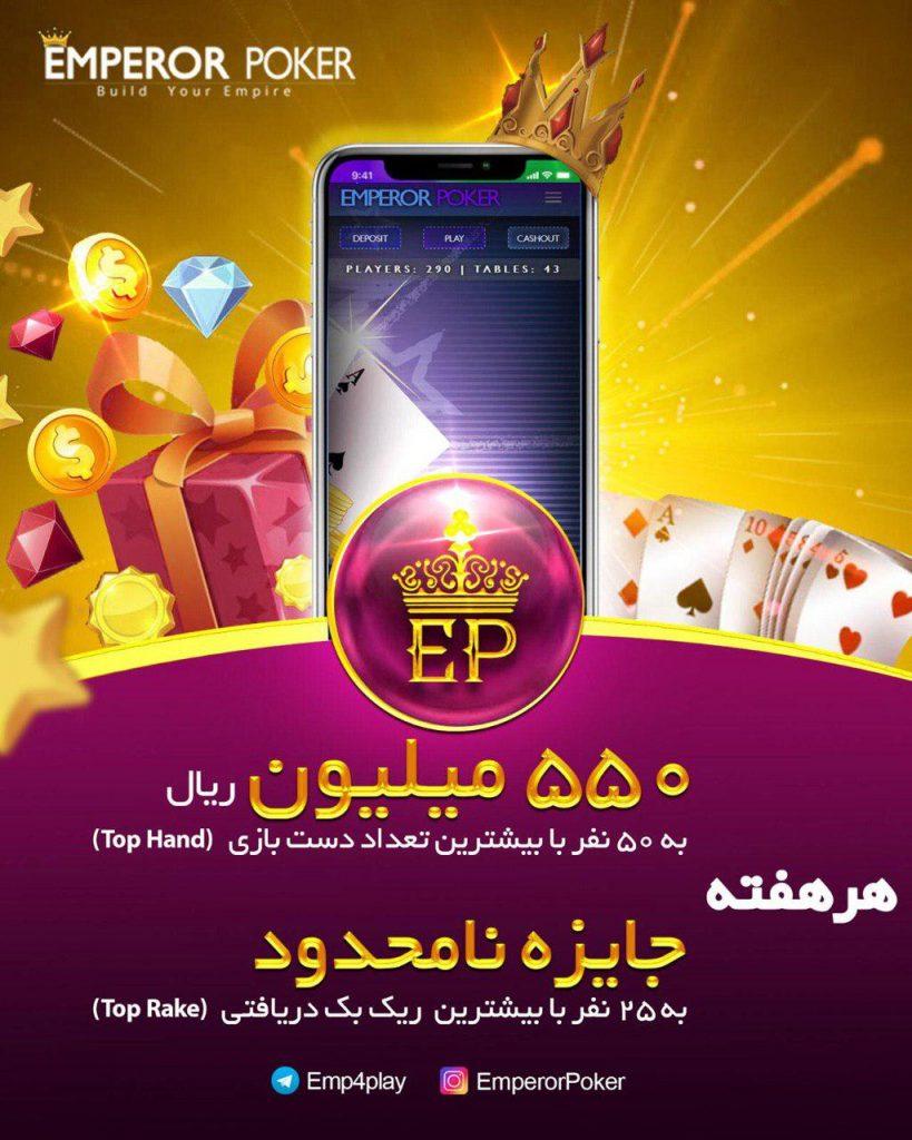 EMPEROR OFFER 819x1024 سایت بازی پوکر آنلاین ایرانی با پول واقعی EMP