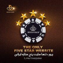 بهترین سایت های پوکر آنلاین ایرانی برای تورنمنت پوکر