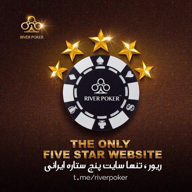 RIVER POKER ریور پوکر بهترین سایت های پوکر آنلاین ایرانی برای تورنمنت پوکر