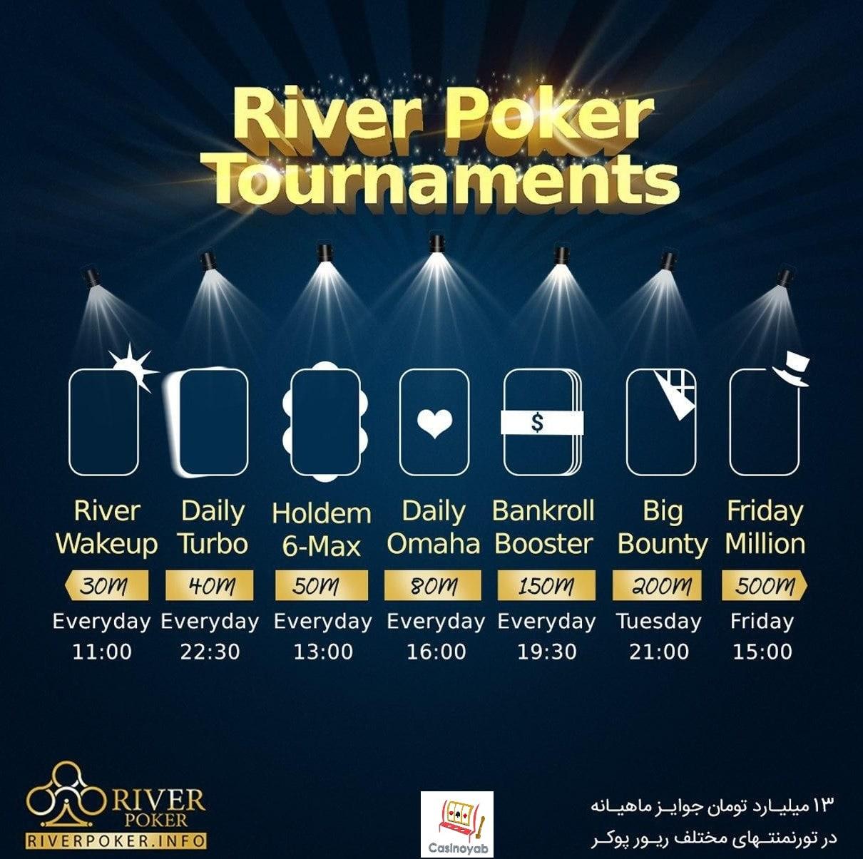 لیست تورنمنت های ریور پوکر river poker